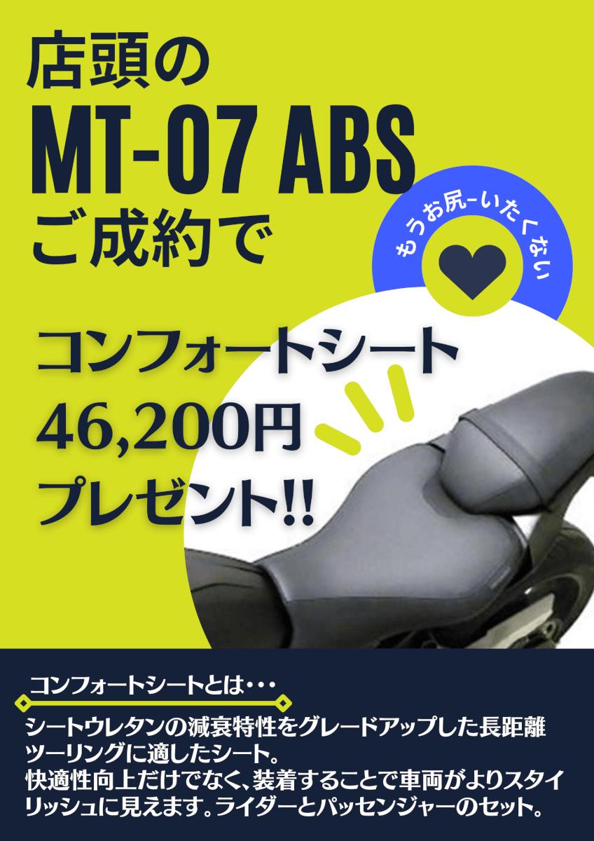 店頭の2020年MT-07 ABSご購入でコンフォートシートプレゼント!
