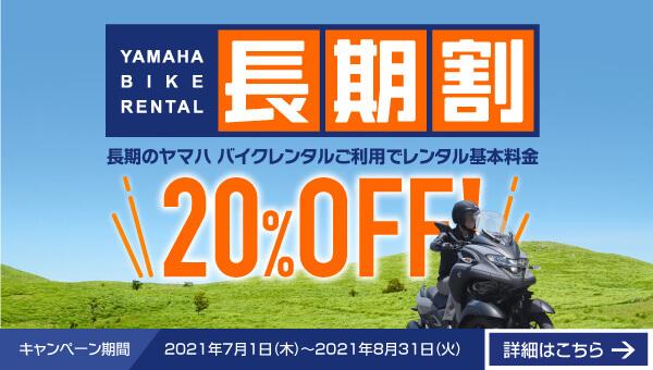 ヤマハバイクレンタル|長期割キャンペーン|7月1日~7月31日
