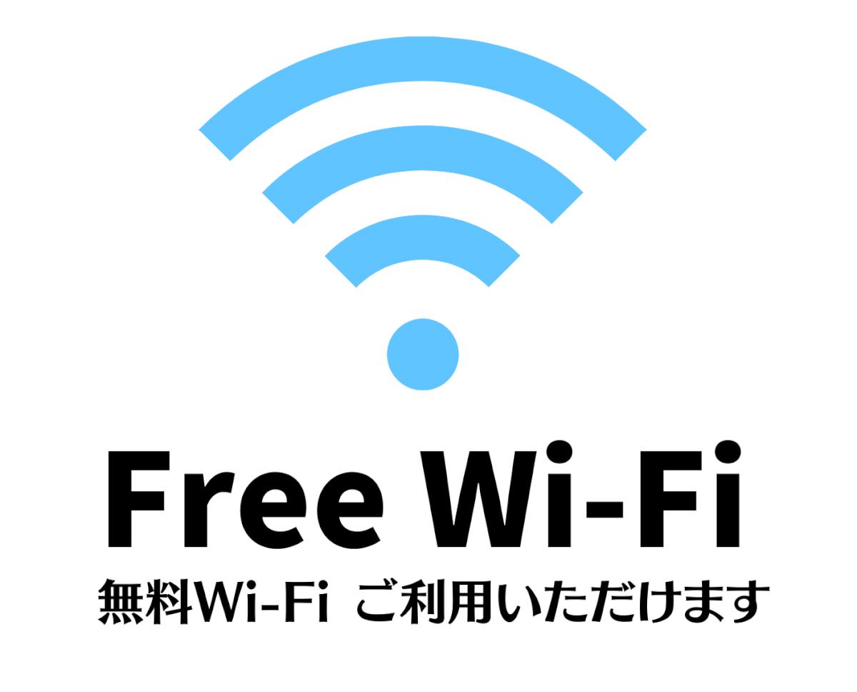 無料Wi-Fiはじめました