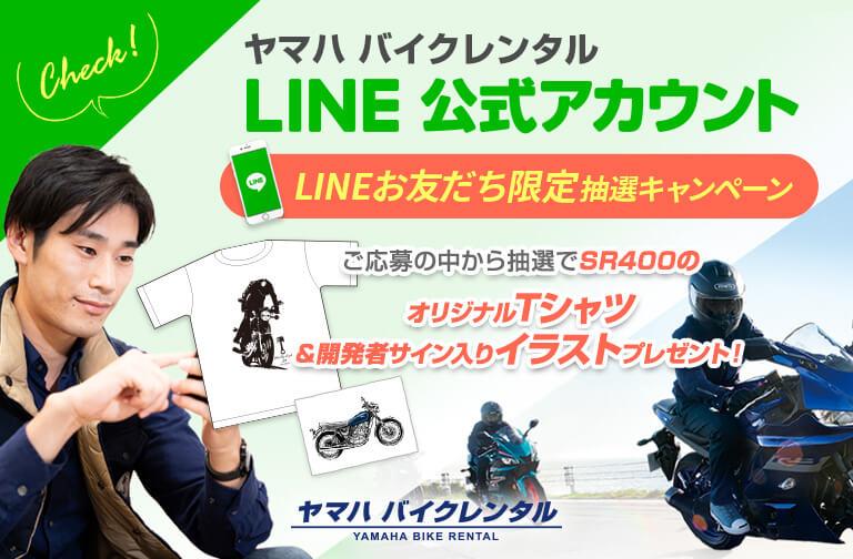 LINEお友だち限定 抽選キャンペーン