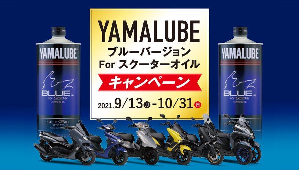 YAMALUBE ブルーバージョン For スクーターオイルキャンペーン